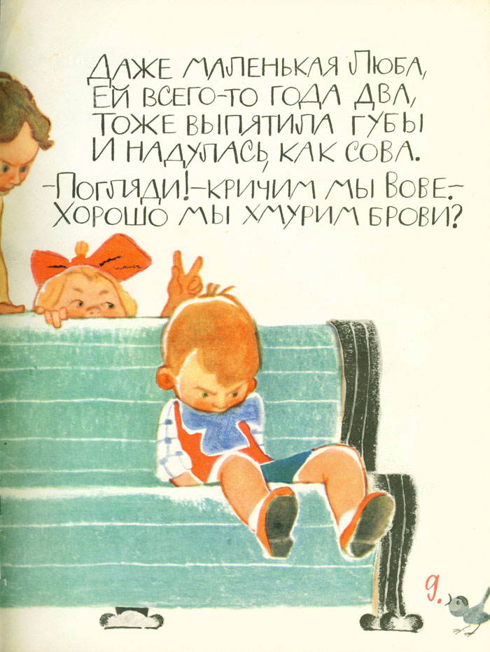 Стих про мальчик с собакой