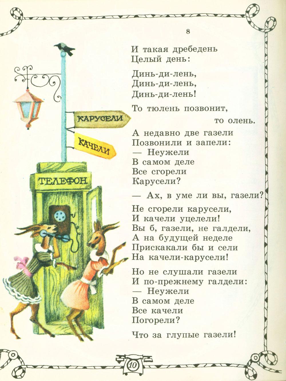 Стихотворение про мойдодыра для детей