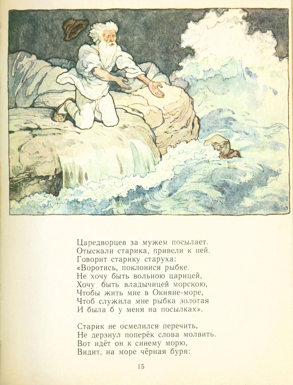 стихи о рыбаке и золотой рыбке