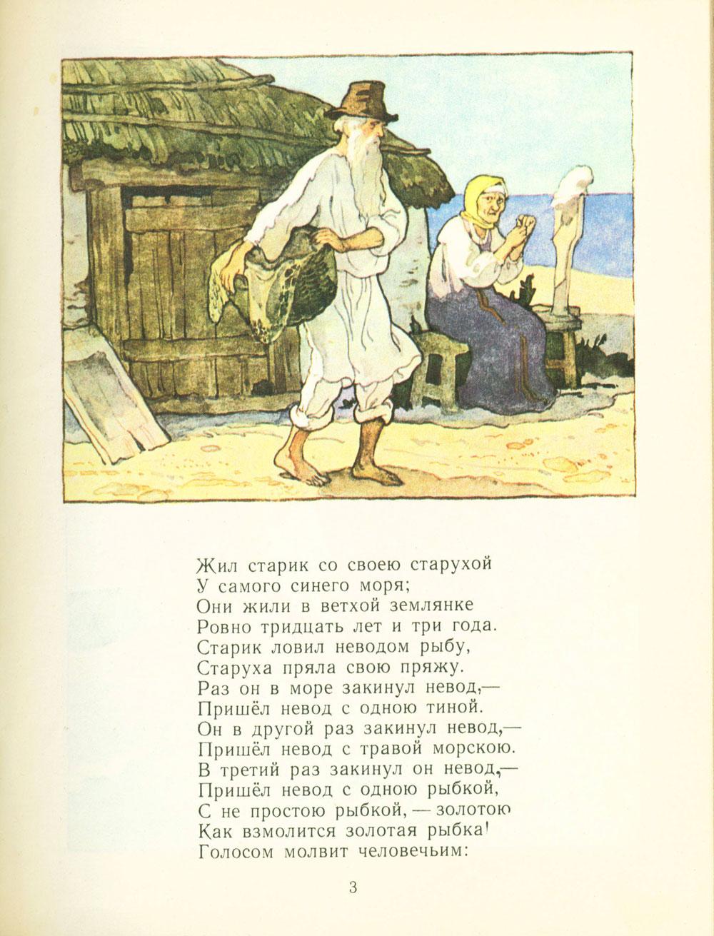 когда была написана сказка о рыбаке