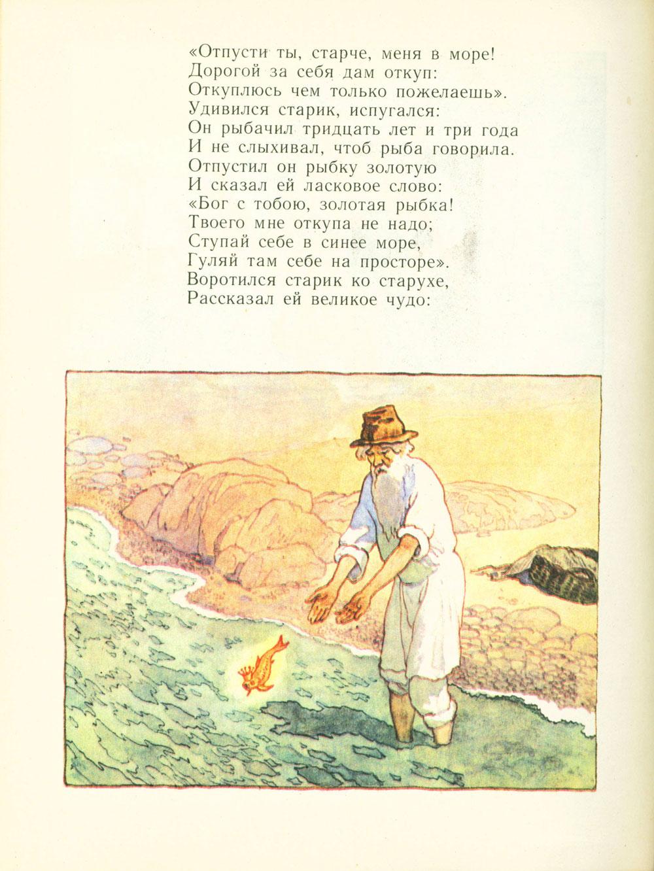 стиль речи в сказке о рыбаке и рыбке